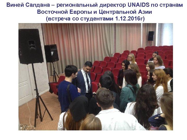 Виней Салдана – региональный директор UNAIDS по странам Восточной Европы и Центральной Азии (встреча