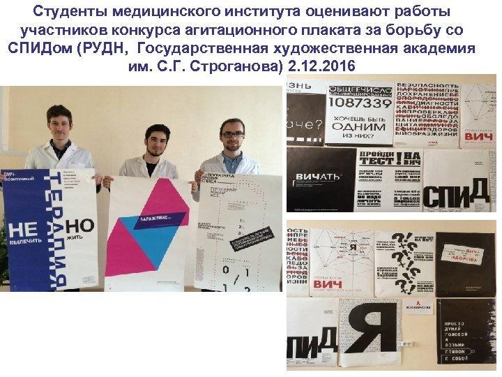 Студенты медицинского института оценивают работы участников конкурса агитационного плаката за борьбу со СПИДом (РУДН,