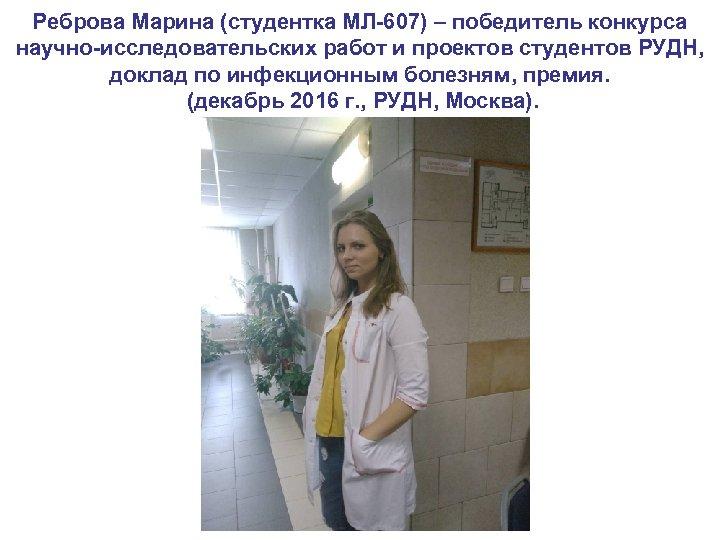 Реброва Марина (студентка МЛ-607) – победитель конкурса научно-исследовательских работ и проектов студентов РУДН, доклад