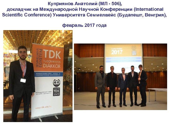 Куприянов Анатолий (МЛ - 506), докладчик на Международной Научной Конференции (International Scientific Conference) Университета