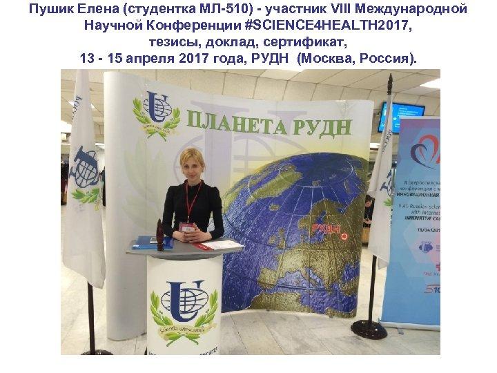 Пушик Елена (студентка МЛ-510) - участник VIII Международной Научной Конференции #SCIENCE 4 HEALTH 2017,