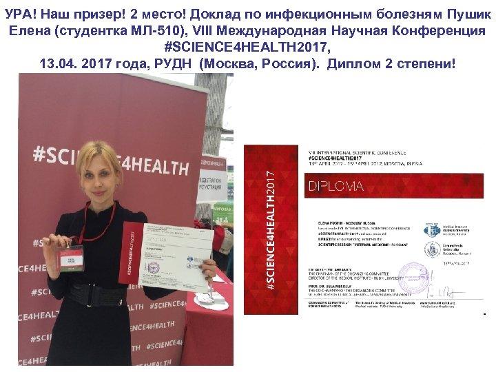 УРА! Наш призер! 2 место! Доклад по инфекционным болезням Пушик Елена (студентка МЛ-510), VIII
