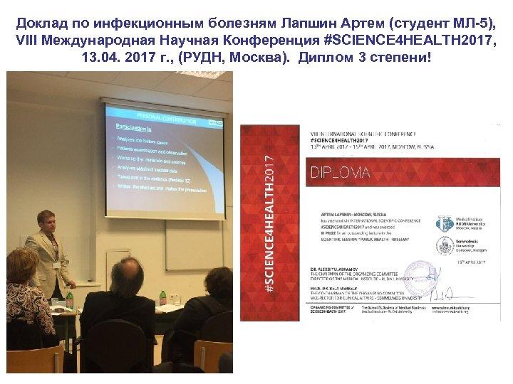 Доклад по инфекционным болезням Лапшин Артем (студент МЛ-5), VIII Международная Научная Конференция #SCIENCE 4