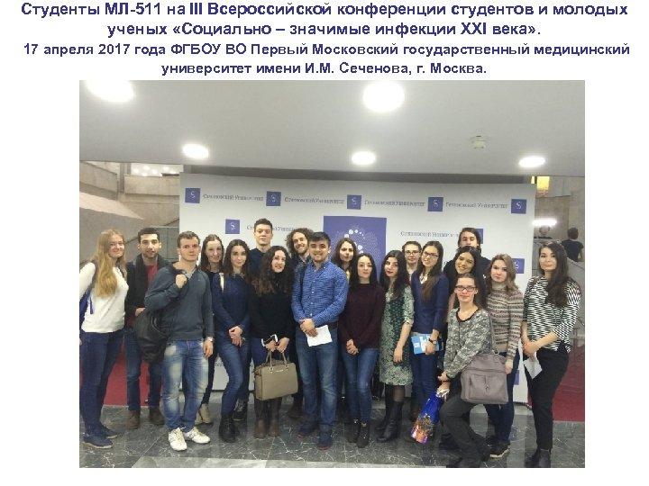 Студенты МЛ-511 на III Всероссийской конференции студентов и молодых ученых «Социально – значимые инфекции