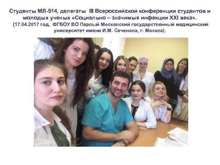 Студенты МЛ-514, делегаты III Всероссийской конференции студентов и молодых ученых «Социально – значимые инфекции