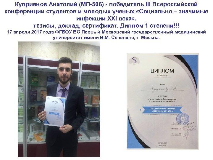 Куприянов Анатолий (МЛ-506) - победитель III Всероссийской конференции студентов и молодых ученых «Социально –