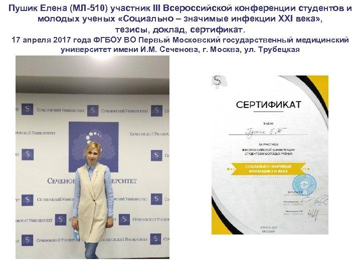 Пушик Елена (МЛ-510) участник III Всероссийской конференции студентов и молодых ученых «Социально – значимые