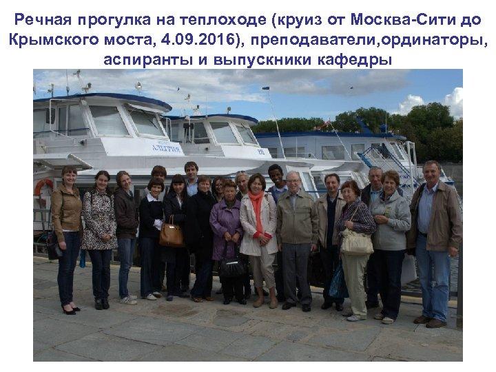 Речная прогулка на теплоходе (круиз от Москва-Сити до Крымского моста, 4. 09. 2016), преподаватели,
