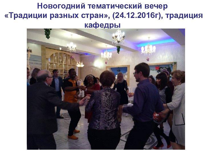 Новогодний тематический вечер «Традиции разных стран» , (24. 12. 2016 г), традиция кафедры