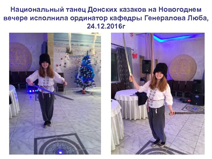 Национальный танец Донских казаков на Новогоднем вечере исполнила ординатор кафедры Генералова Люба, 24. 12.