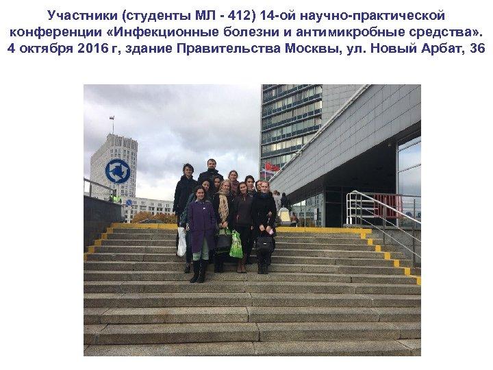 Участники (студенты МЛ - 412) 14 -ой научно-практической конференции «Инфекционные болезни и антимикробные средства»