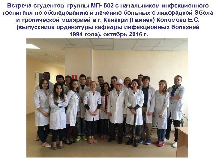 Встреча студентов группы МЛ- 502 с начальником инфекционного госпиталя по обследованию и лечению больных
