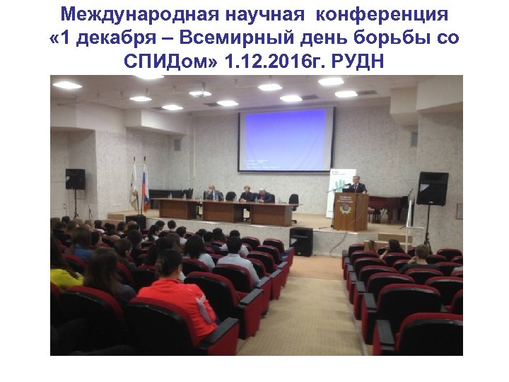 Международная научная конференция « 1 декабря – Всемирный день борьбы со СПИДом» 1. 12.
