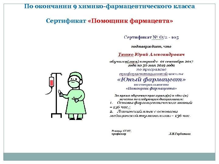По окончании 9 химико-фармацевтического класса Сертификат «Помощник фармацевта»