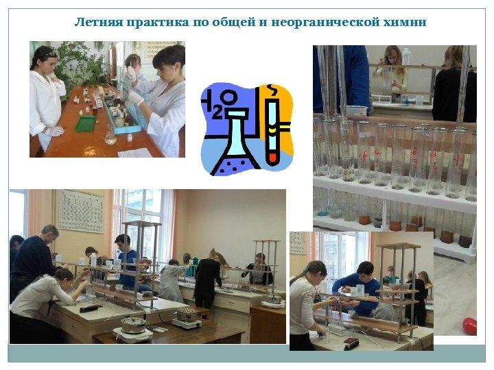 Летняя практика по общей и неорганической химии