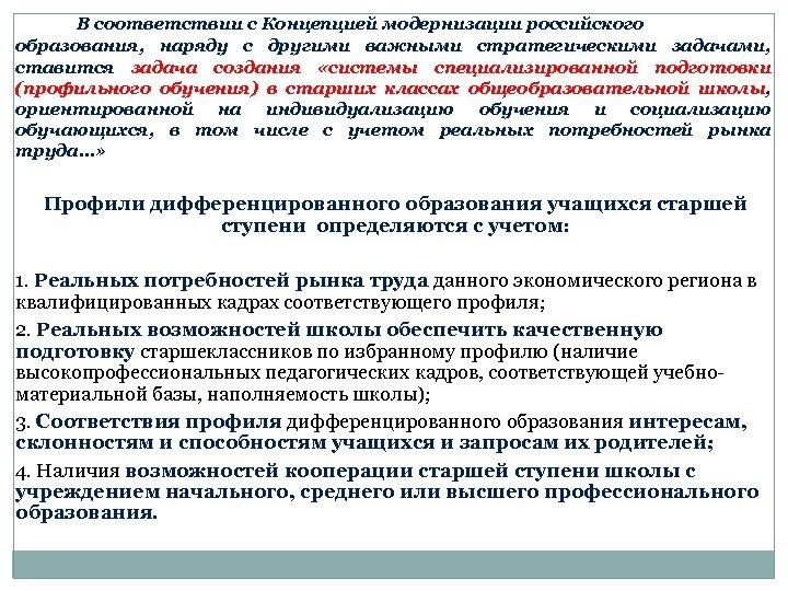 В соответствии с Концепцией модернизации российского образования, наряду с другими важными стратегическими задачами, ставится
