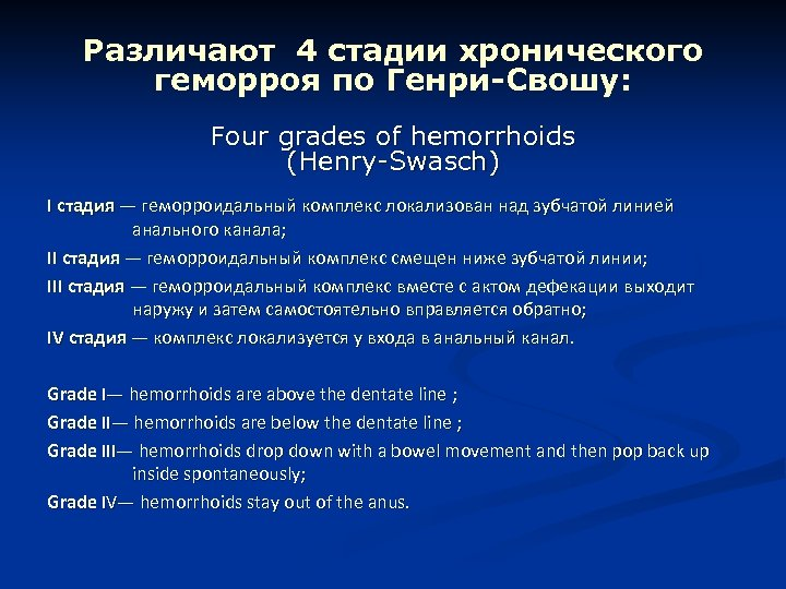 Различают 4 стадии хронического геморроя по Генри-Свошу: Four grades of hemorrhoids (Henry-Swasch) I стадия