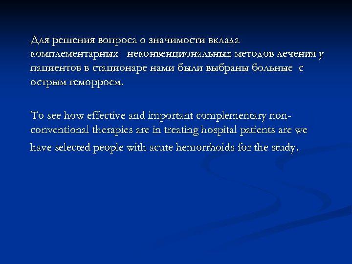 Для решения вопроса о значимости вклада комплементарных неконвенциональных методов лечения у пациентов в стационаре