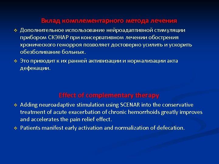 Вклад комплементарного метода лечения v v Дополнительное использование нейроадаптивной стимуляции прибором СКЭНАР при консервативном