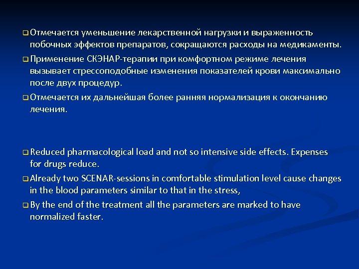 q Отмечается уменьшение лекарственной нагрузки и выраженность побочных эффектов препаратов, сокращаются расходы на медикаменты.