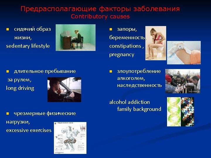 Предрасполагающие факторы заболевания Contributory causes n сидячий образ жизни, sedentary lifestyle n длительное пребывание