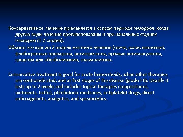 Консервативное лечение применяется в остром периоде геморроя, когда другие виды лечения противопоказаны и при