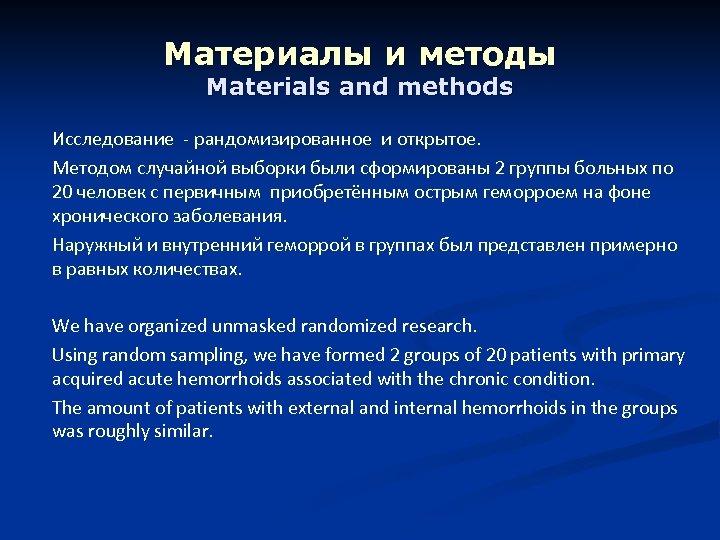 Материалы и методы Materials and methods Исследование - рандомизированное и открытое. Методом случайной выборки