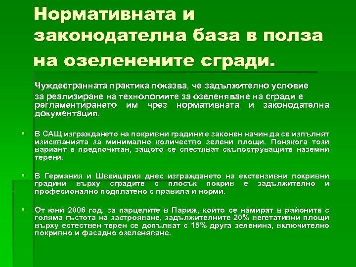 Нормативната и законодателна база в полза на озеленените сгради. Чуждестранната практика показва, че задължително