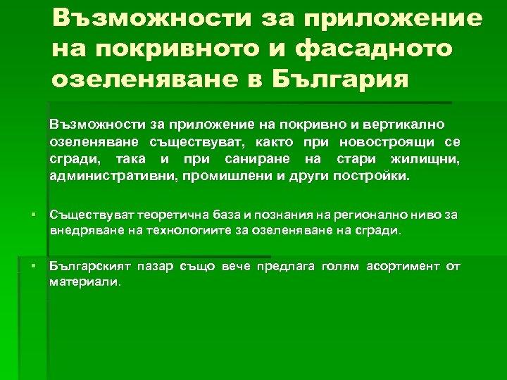 Възможности за приложение на покривното и фасадното озеленяване в България Възможности за приложение на