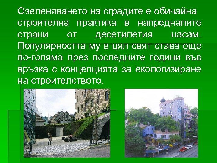 Озеленяването на сградите е обичайна строителна практика в напредналите страни от десетилетия насам. Популярността