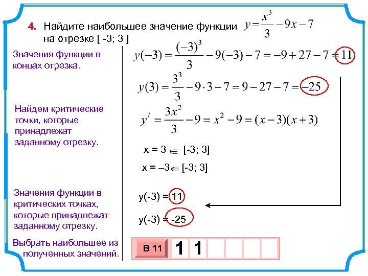 4. Найдите наибольшее значение функции на отрезке [ -3; 3 ] Значения функции в