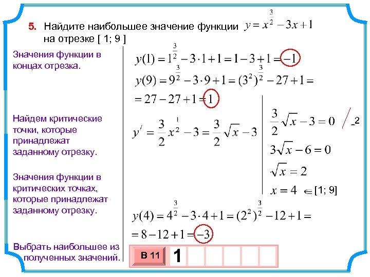 5. Найдите наибольшее значение функции на отрезке [ 1; 9 ] Значения функции в