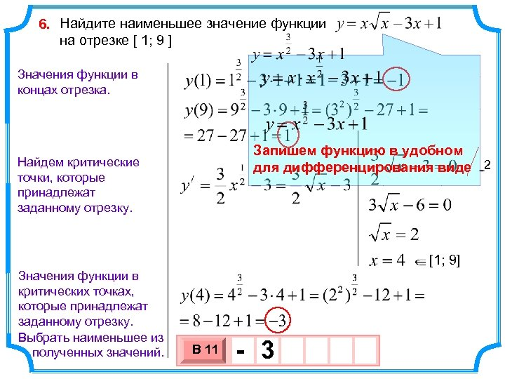 6. Найдите наименьшее значение функции на отрезке [ 1; 9 ] Значения функции в