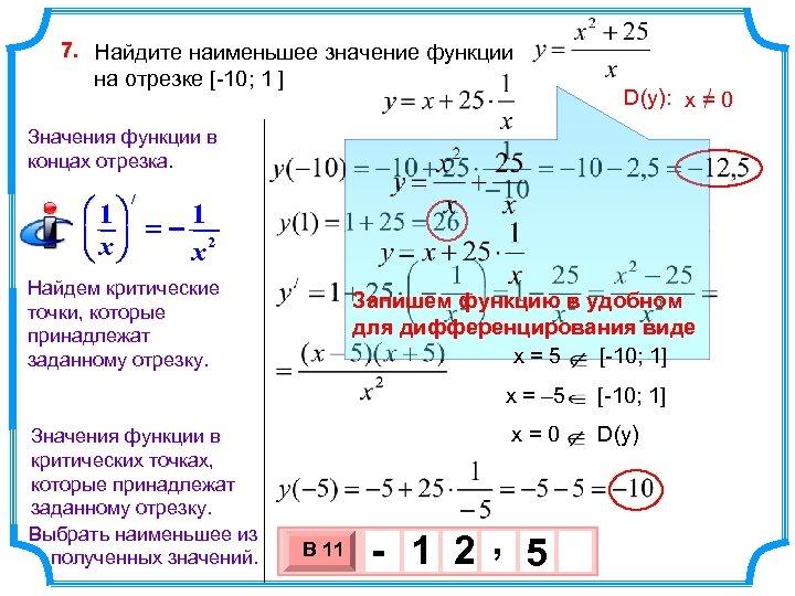 7. Найдите наименьшее значение функции на отрезке [-10; 1 ] D(y): x = 0