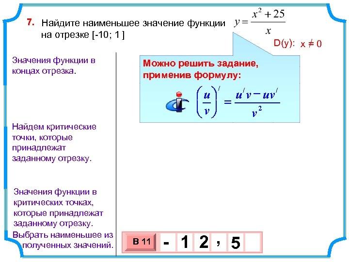 7. Найдите наименьшее значение функции на отрезке [-10; 1 ] Значения функции в концах