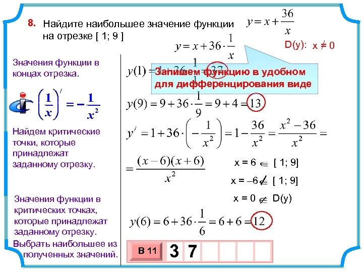8. Найдите наибольшее значение функции на отрезке [ 1; 9 ] Значения функции в