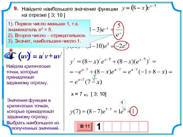 9. Найдите наибольшее значение функции на отрезке [ 3; 10 ] 1). Первое число
