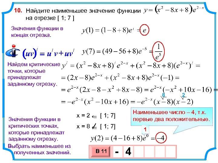 10. Найдите наименьшее значение функции на отрезке [ 1; 7 ] Значения функции в