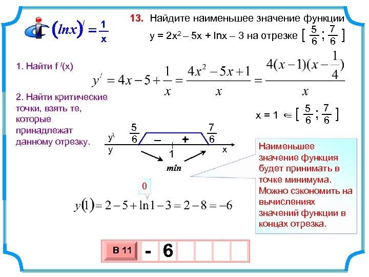 (lnx) = / 13. Найдите наименьшее значение функции 5 7 y = 2 х2