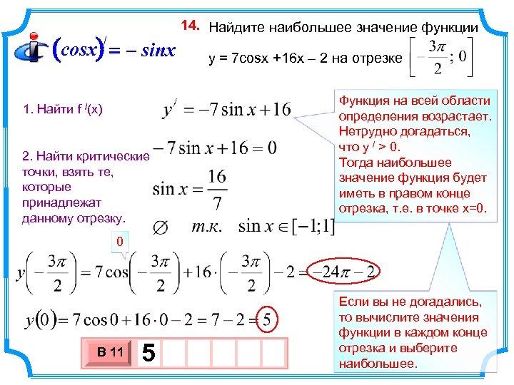 (cosx) = – sinx / 14. Найдите наибольшее значение функции y = 7 cosx