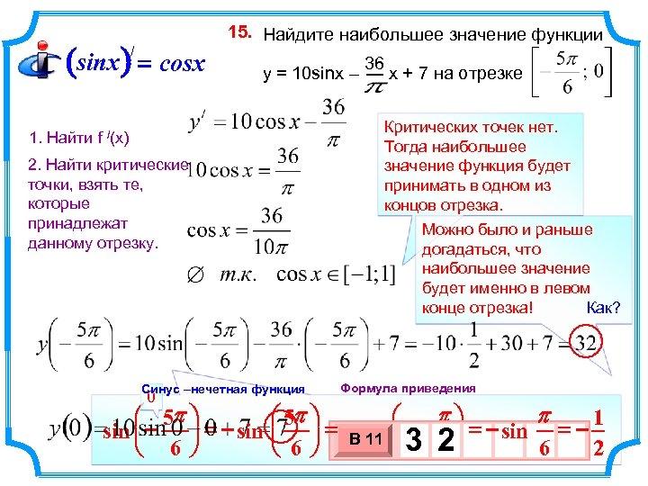 (sinx ) = cosx / 15. Найдите наибольшее значение функции 36 y = 10
