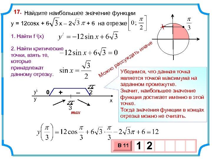 17. Найдите наибольшее значение функции y = 12 cosx + 6 x– 2 +