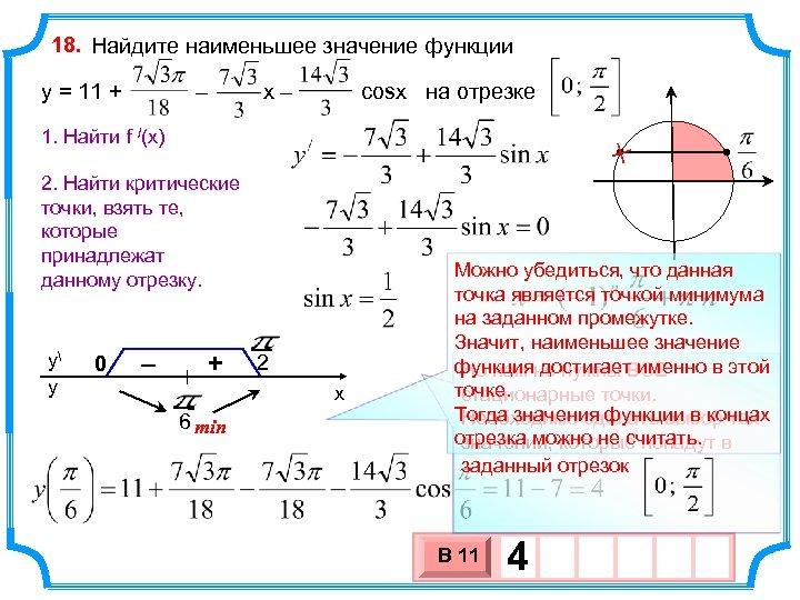 18. Найдите наименьшее значение функции y = 11 + – х– cosx на отрезке