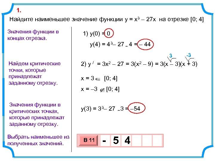 1. Найдите наименьшее значение функции y = x 3 – 27 x на отрезке