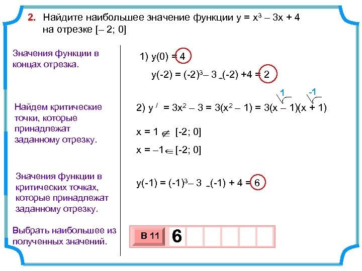 2. Найдите наибольшее значение функции y = x 3 – 3 x + 4