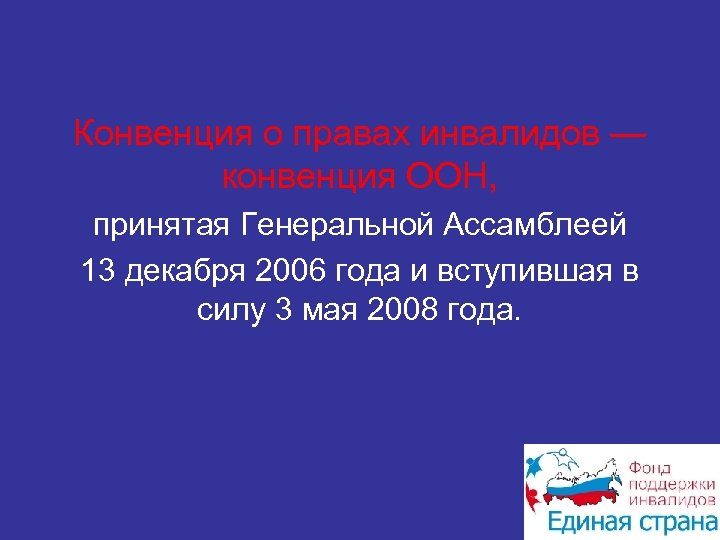 Конвенция о правах инвалидов — конвенция ООН, принятая Генеральной Ассамблеей 13 декабря 2006 года