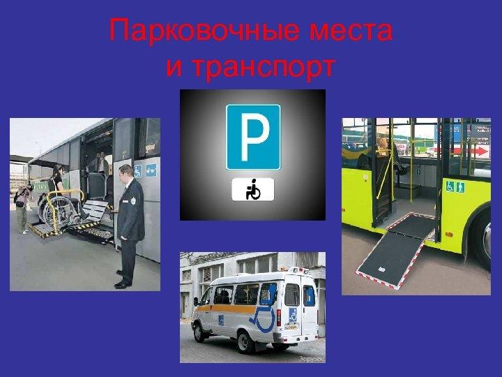 Парковочные места и транспорт