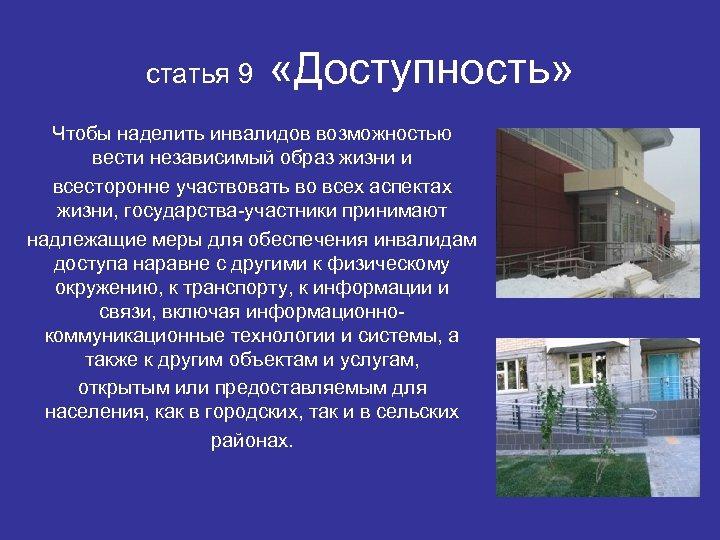 статья 9 «Доступность» Чтобы наделить инвалидов возможностью вести независимый образ жизни и всесторонне участвовать