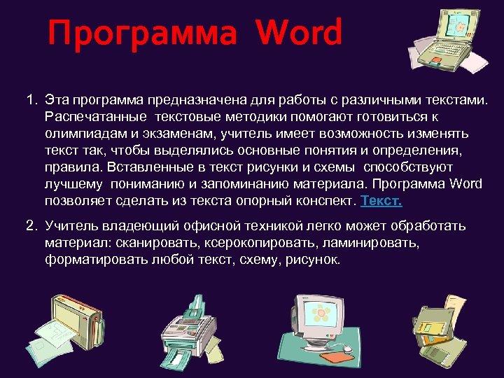 Программа Word 1. Эта программа предназначена для работы с различными текстами. Распечатанные текстовые методики
