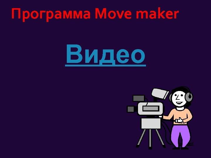 Программа Move maker Видео